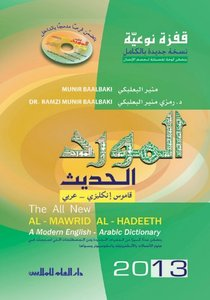 Al-Mawrid Al-Hadeeth - A Modern English-Arabic Dictionary