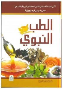 Tibb Nabawai - Al-Jawziyyah (arabisk)
