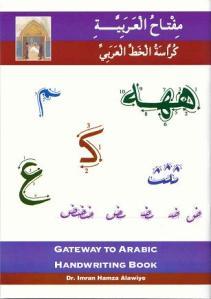 Gateway to Arabic - Handwriting Book