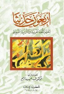 Arbauna Hadithan (Arabisk)