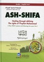 Ash-Shifa - Healing Through Defining the Rights of Prophet Muhammad (saw)