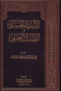 Al-Asmaa Al-Husna - Sifat ul-Alaa