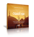 Friday Surahs (CD)
