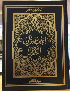 Irab-ul-Quran (Arabisk)