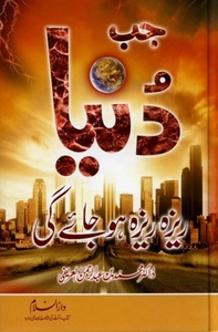 Jab Duniya Reza Reza Ho Jae Gi (End of The World) - Urdu