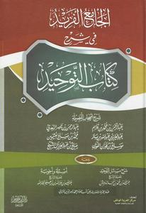 Al-Jaamiya al-Farid fi Sharh Kitab at-Tawheed - 2 bind (arabisk)