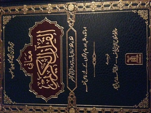 Ma ani Quran al-Kareem (Urdu)