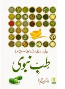 Tib-e Nabwi - Medicin of The Prophet (saw) URDU