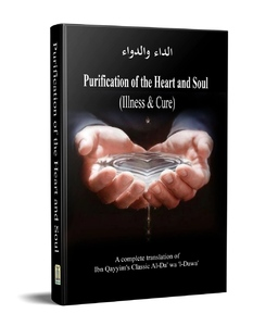 Purification of the Heart and Soul (Illness and Cure)