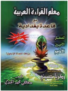 Qaida Baghdadiyyah
