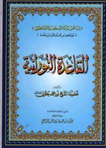 Al-Qaidah Nooraniya (A4 hæfte)