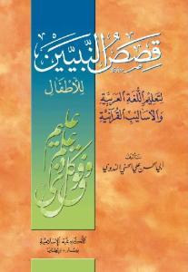 Qisas an-Nabiyin (Arabisk)
