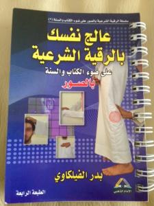 Al-Ruqya Al-Shariah (arabisk)