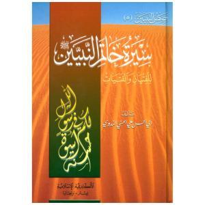 Sirat Khatim an-Nabiyin (Arabisk)