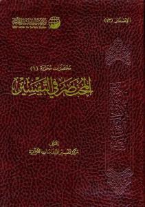 Mukhtasar fi Tafsir (arabisk)