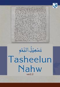 Tasheelun Nahw based on Ilm al-Nahw